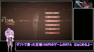 【ギフト】 The Final Take 08:26.93 【RT