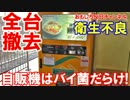 【韓国の自販機はバイ菌だらけ】 設置台数の差が民度の差!