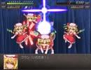 【実況】戦術とか下手な⑨が幻想少女大戦永を実況プレイpart32