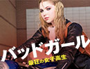 映画『バッドガール 最狂の女子高生』予