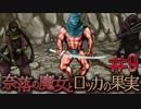 【奈落の魔女とロッカの果実】王道RPGを最後までプレイpart9【実況】
