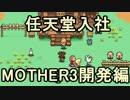 【任天堂岩田社長】任天堂入社MOTHER3開発編【ゆっくり解説・修正版】