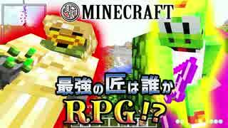 【日刊Minecraft】最強の匠は誰かRPG!?BOS