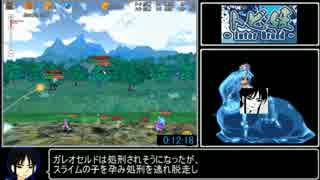 トビ姫- Inter Breed - RTA 1:15:43  Part1