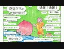 ACジャパン ラジオCM「苦情殺到!桃太郎」