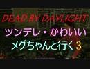 【Dead By Daylight】ツンデレとかわいいメグちゃん3【ゆっくり実況】