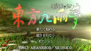 【東方卓遊戯】 東方九雨夢 3-2 【SW2.0】