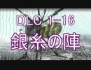 【地球防衛軍4.1】ピンクの悪魔のフェンしば! DLC1-16【ゆっくり実況】