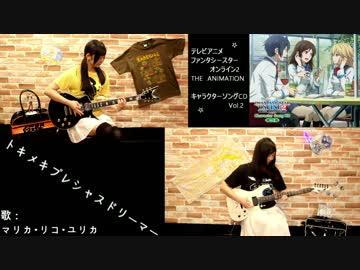 "[Tried] Marika Rico · Yurica ""Tokimeki Precious Dreamer"""
