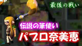 【スプラトゥーン】さよなら奈美恵ちゃん