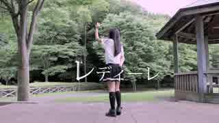 【ぽるし】レディーレ 踊ってみた【オリジナル振り付け】 thumbnail
