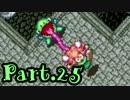 【聖剣伝説2】新たな伝説の旅路 -Part.25-【聖剣伝説COLLECTION】