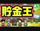 マリオカート8デラックス【スイッチ】4人で新バトル全種類遊び尽くし!#5