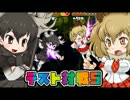 けものフレンズ格闘ゲーム「けもフレふぁいと!」テスト対戦動画5