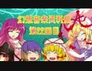【電子音楽系】幻想音楽資料館第22回目【CD紹介】