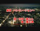 解放 〜リベレーション〜 カラオケ (低クオ)