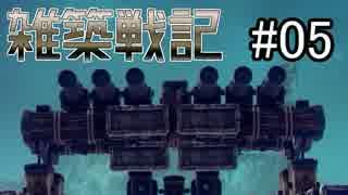 Besiege雑築戦記05