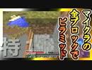 【Minecraft】マイクラの全ブロックでピラミッド 特1話【ゆっくり実況】