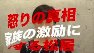 【 第5弾 】松居、怒りの真相