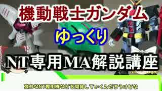 【機動戦士ガンダム】 エルメス、ブラウブロ 解説【ゆっくり解説】part30