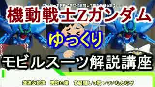 【機動戦士Zガンダム】ハンブラビ 解説 【ゆっくり解説】part17