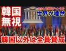 【世界が韓国を完全無視】 ユネスコで旭日旗だと騒いだ結果・・!