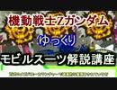【機動戦士Zガンダム】ガザC 解説 【ゆっ