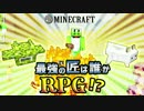 【日刊Minecraft】最強の匠は誰かRPG!?新ディメンション エデン編【4人...
