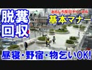 【韓国で笑い沸騰の現場】 ネタが尽きないソウル路7017公園!