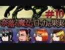 【奈落の魔女とロッカの果実】王道RPGを最後までプレイpart10【実況】