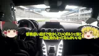 【レーシング車載】ゆっくり達とメルセデ