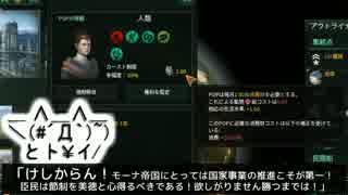 【字幕】初心者にもおすすめStellaris(Ve