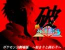 【ポケモンSM劇場版】星虹杯 ~始まりと終