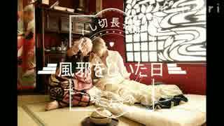 【刀剣乱舞】風邪を引いた日【コスプレ動画】へし切長谷部・宗三左文字