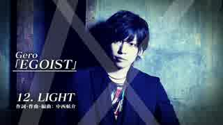 【Gero】4th Album「EGOIST 」クロスフェード