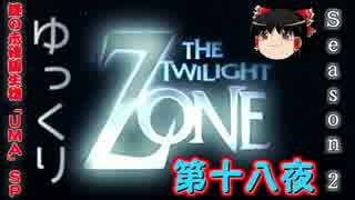【ホラー&ミステリー】ゆっくりTwilight Zone S2-第十八夜【ゆっくり朗読】