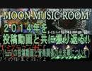 【hiro'の】1年を投稿動画と共に語る【2014年版】