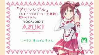 【AZUKI】プリンシプル / たまこラブスト