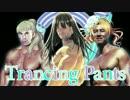 Trancing Pants