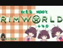 戦農家nekoとRimworld+40【ゆっくり+きりたん実況】