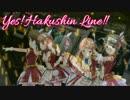 Yes! Hakushin Line!!