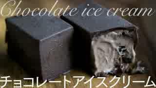 チョコレートアイスクリーム【お菓子作り】