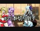 【Shadowverse】ゆかマキはかせぶいあーる!!!【六本切り倒す】