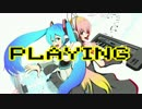 【VOCALOID】PLAYING【オリジナル】