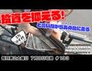 NO LIMIT -ノーリミット- 第193話(1/4)