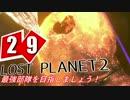 【LP2】LOST PLANET2で最強部隊を目指しましょう! #29【4人実況】