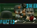 【パワプロ2016】NPB史上最弱ルーキーが年俸5億目指す! 3年目【part13】
