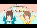 【第40回】RADIOアニメロミックス 内山夕実と吉田有里のゆゆらじ