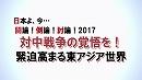 【討論】対中戦争の覚悟を!緊迫高まる東アジア世界[桜H29/7/15]
