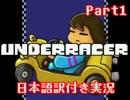【Underracer】地下世界で爆走カートレース①【日本語訳付き実況】